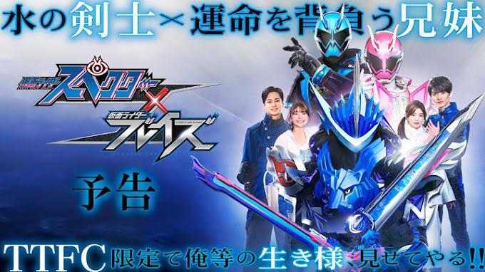 Kamen Rider Specter × Kamen Rider Blades Subtitle Indonesia