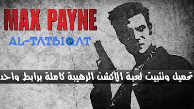 تحميل لعبة Max Payne رابط مباشر PC