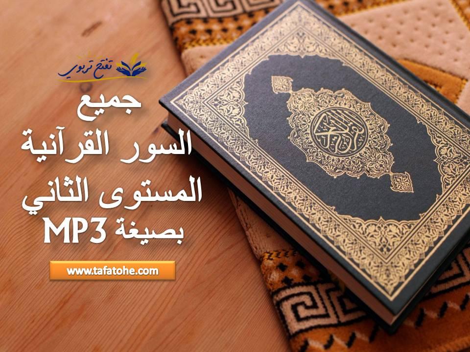 جميع السور القرآنية المستوى الثاني بصيغة MP3