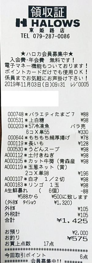 ハローズ 東姫路店 2019/11/3 のレシート