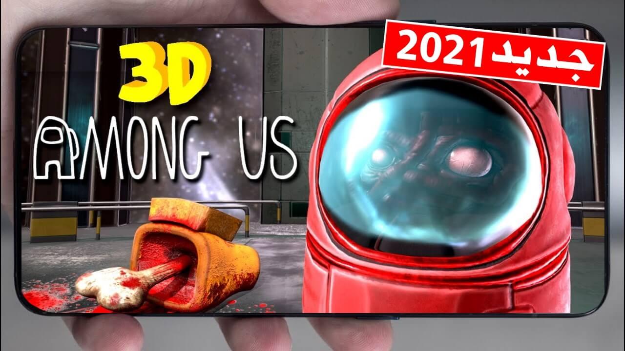 رسميا ! صدرت لعبة Among Us 3D جديدة Impostor لا يفوتك للاندرويد 2021 | العاب جديدة للموبايل