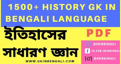 https://www.gkinbengali.com/2019/11/indian-history-gk-in-bengali-language-pdf.html