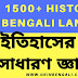 1500+Indian history gk in bengali language pdf