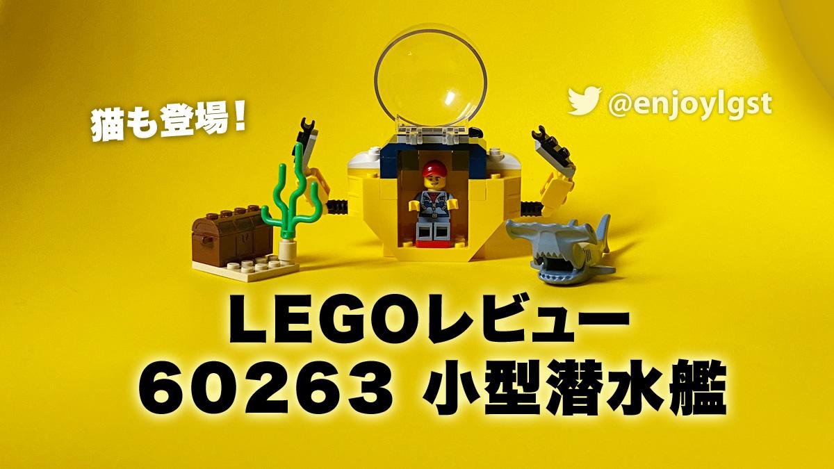 レゴ(LEGO)レビュー:60263 小型潜水艦:シュモクザメがかわいすぎるナショジオコラボ教育セット