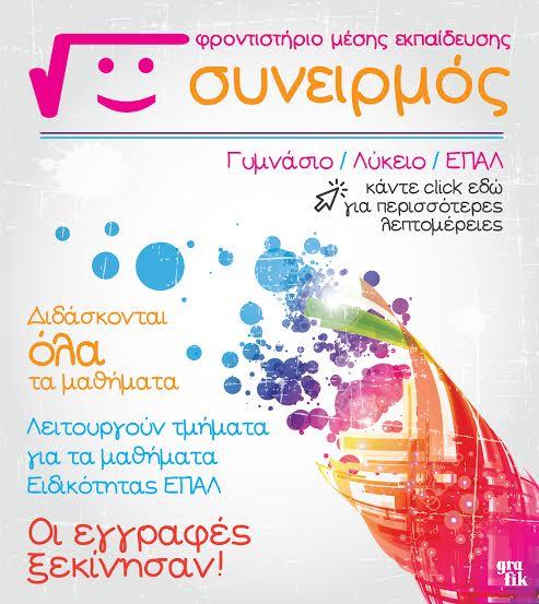 http://www.syneirmos.gr/