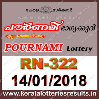 keralalotteriesresults.in, kerala lottery, kl result,  yesterday lottery results, lotteries results, keralalotteries, kerala lottery, keralalotteryresult, kerala lottery result, kerala lottery result live, kerala lottery today, kerala lottery result today, kerala lottery results today, today kerala lottery result, kerala lottery result 14-1-2018, pournami lottery results, kerala lottery result today pournami, pournami lottery result, kerala lottery result pournami today, kerala lottery pournami today result, pournami kerala lottery result, pournami lottery rn 322 results 14-1-2018, pournami lottery rn 322, live pournami lottery rn-322, pournami lottery, kerala lottery today result pournami, pournami lottery (rn-322) 14/1/2018, today pournami lottery result, pournami lottery today result, 14 1 18, pournami lottery results today, today kerala lottery result pournami, 14 01 18, kerala lottery results today pournami, pournami lottery today, today lottery result pournami, pournami lottery result today, kerala lottery result live, kerala lottery bumper result, kerala lottery result yesterday, kerala lottery result today, kerala online lottery results, kerala lottery draw, kerala lottery results, kerala state lottery today, kerala lottare, kerala lottery result, lottery today, kerala lottery today draw result, kerala lottery online purchase, kerala lottery online buy, buy kerala lottery online