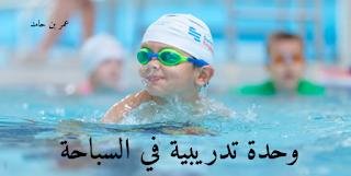 وحدة تدريبية فى السباحة فى فترة الاعداد الخاص لناشئين 11سنة