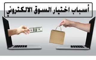 أسباب اختيار السوق الالكتروني