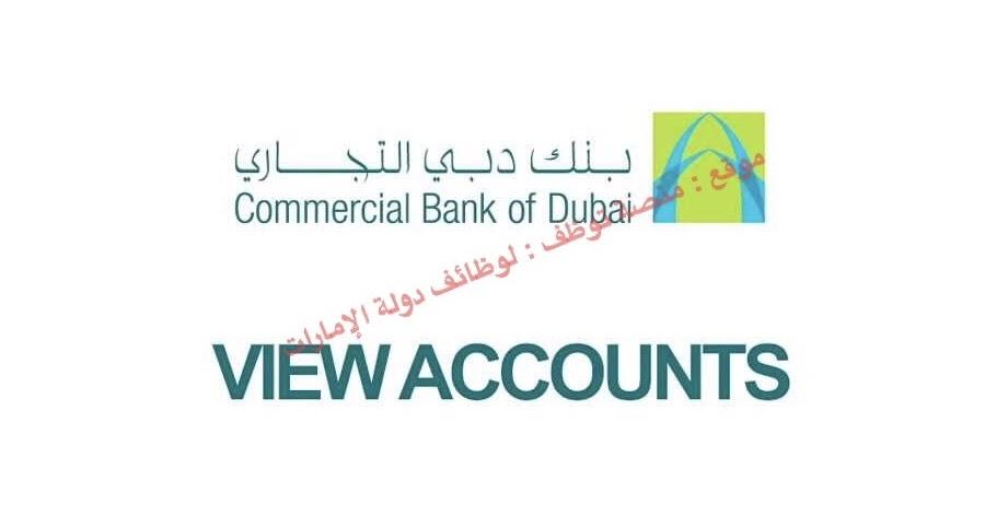 شواغر بنك دبي التجاري Jobs Commercial Bank Of