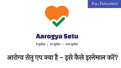 Arogya Setu App Full Details In Hindi - What Is Arogya Setu App In Hindi - Arogya Setu App Kya Hai - Arogya Setu App Kaise Istemal Karen In Hindi