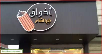 منيو وفروع وأسعار اذواق بلح الشام السعودية 2020
