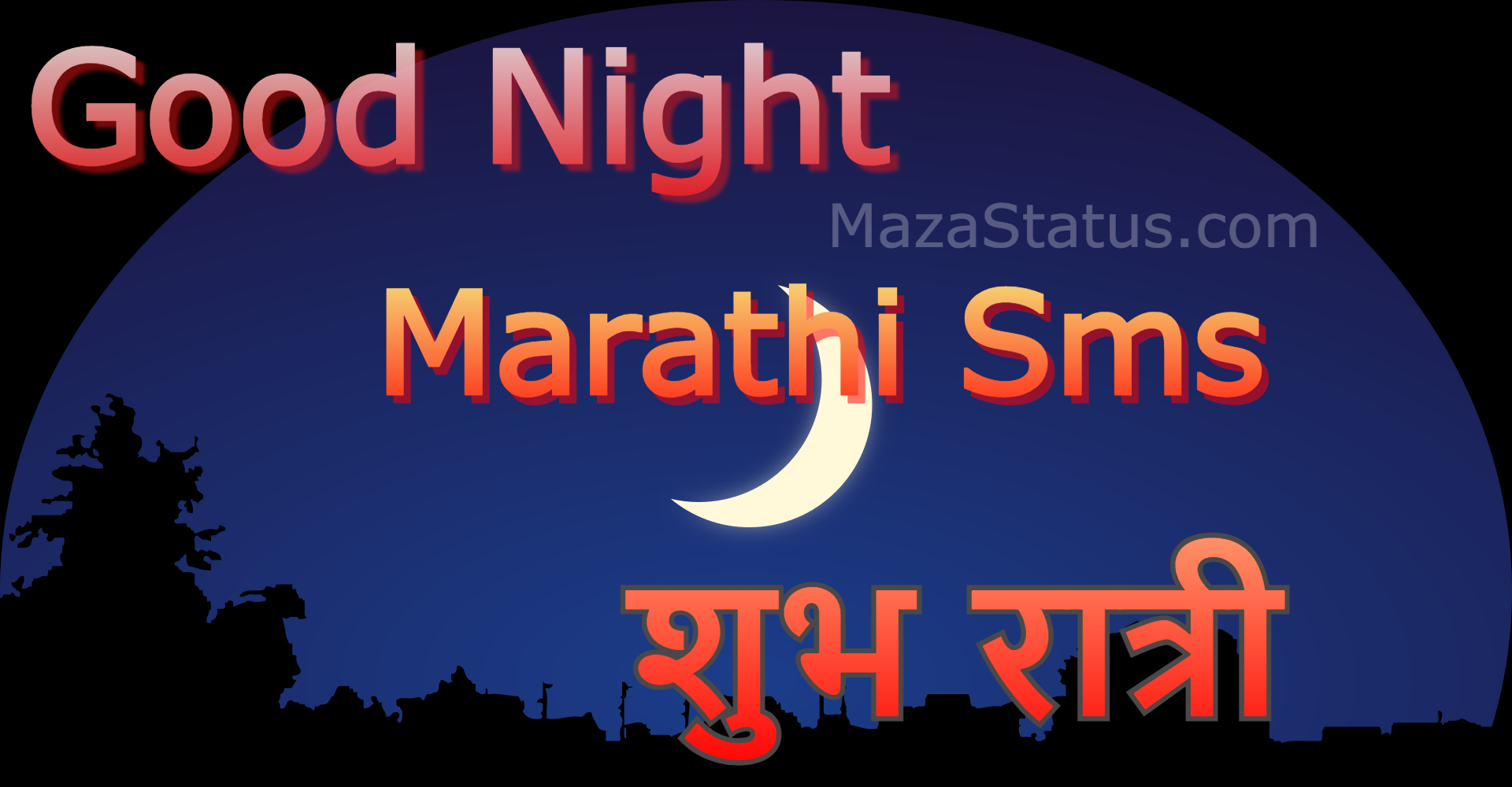 Good night message in marathi
