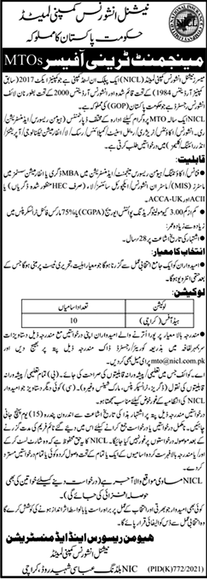 National Insurance Company Limited's NICL Latest Jobs For Management Trainee Officers MTO