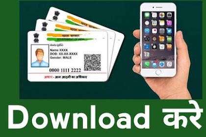 How To Download Aadhar Card – आधार कार्ड डाउनलोड कैसे करें? Full Process in hindi