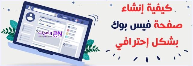 كيفية انشاء صفحة على الفيسبوك إحترافية