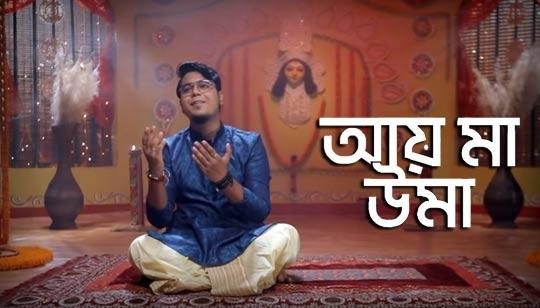 Aay Maa Uma Lyrics by Rahul Dutta Nazrul Geeti