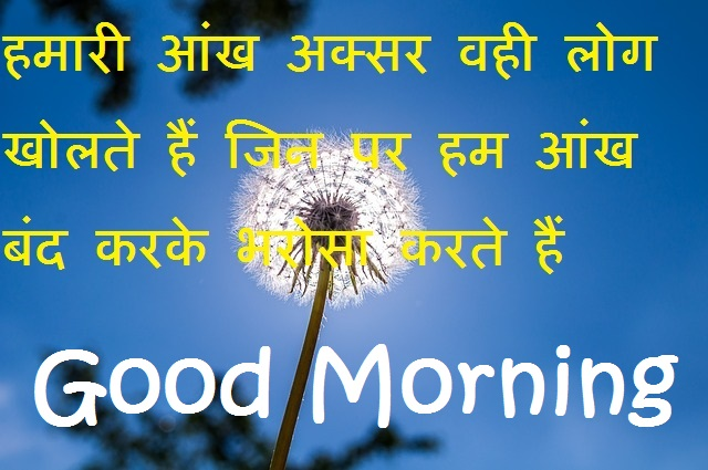 good morning quote on trust in hindi