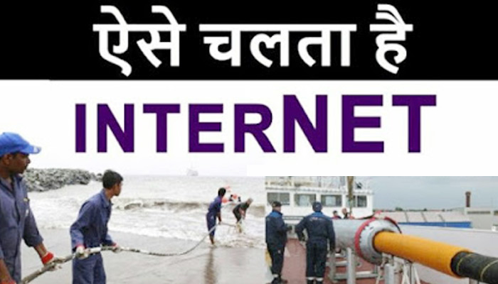 How Does the Internet work in Hindi