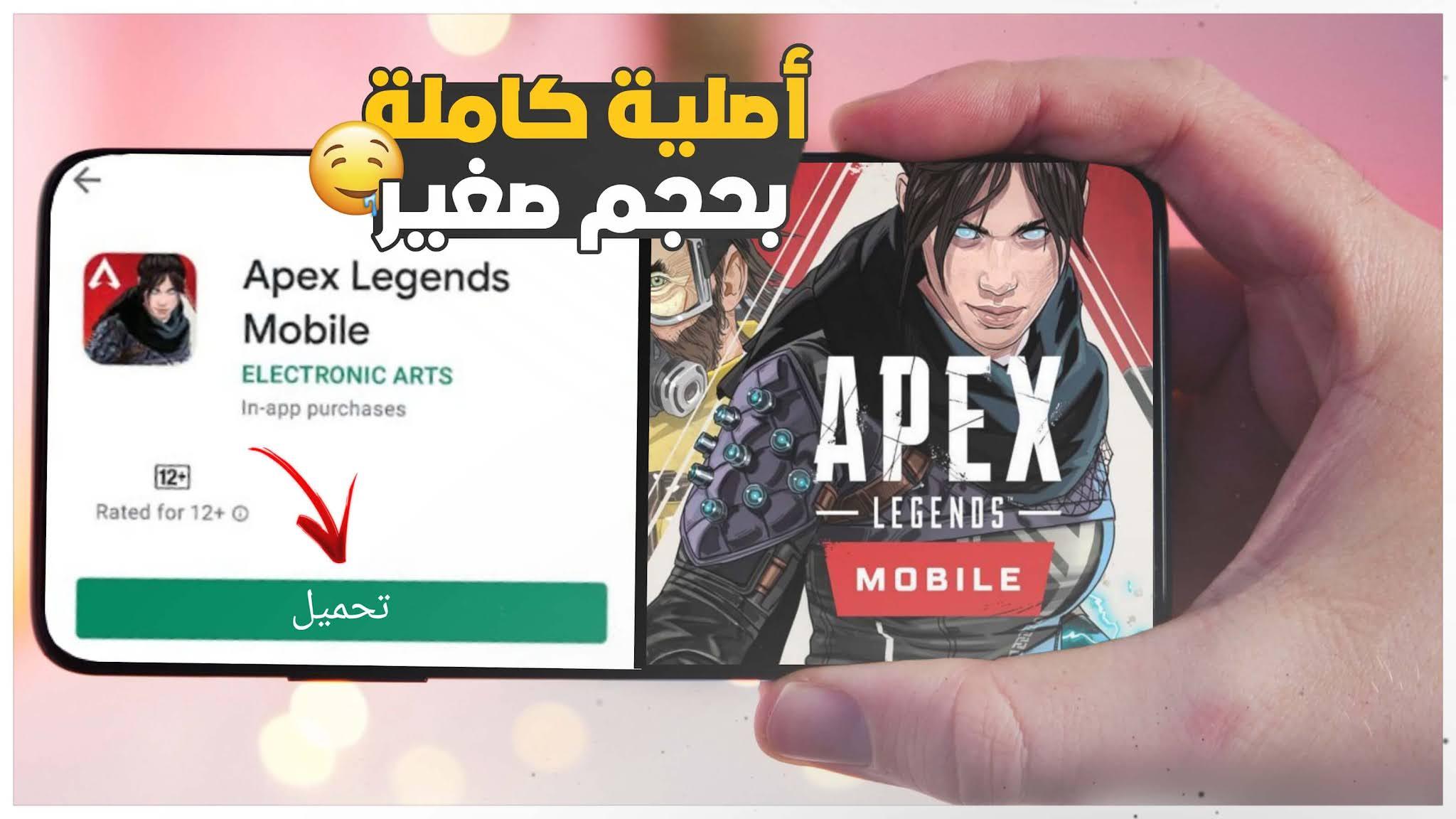 تحميل Apex Legends Mobile APK اخر اصدار للاندرويد والايفون من ميديا فاير
