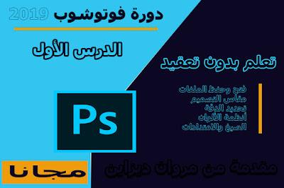 دورة الفوتوشوب | الدرس الأول : واجهة البرنامج وفتح وحفظ الملفات بالصيغ والمقاسات المختلفة Learn Photoshop first lesson