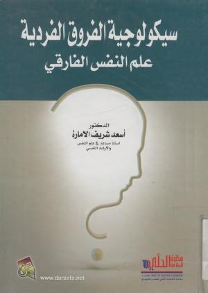 تحميل كتاب سيكولوجية التأخر الدراسي pdf
