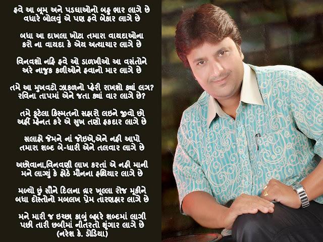हवे आ बूम अने पडघाओनो बहु भार लागे छे Gujarati Gazal By Naresh K. Dodia