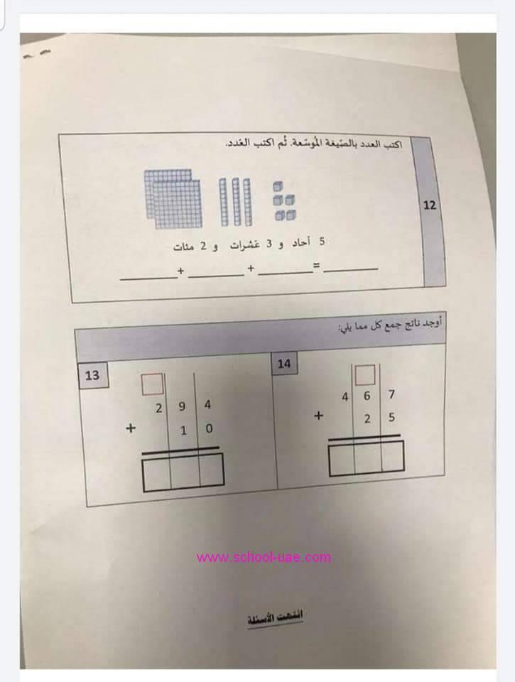 الامتحان التكوينى الأول  مادة الرياضيات الصف  الثانى الفصل الثانى2020 الامارات