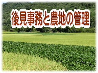後見事務と農地の管理