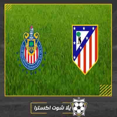 مشاهدة مباراة اتلتيكو مدريد و ديبورتيفو جوادالاخارا