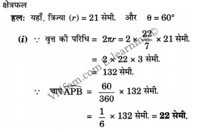 class 10 maths chapter 12 hindi medium 10
