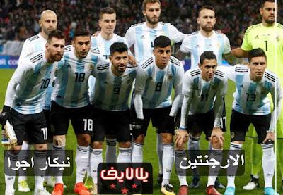 مشاهدة مباراة الأرجنتين ونيكاراجوا بث مباشر اليوم في مباراة ودية