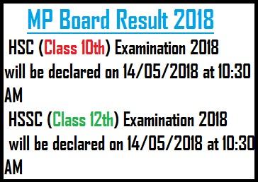 MP Board Result 2018: 14 मई को जारी होगा एमपी बोर्ड का रिजल्ट