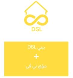 باقة بيتي DSL + جوّي تي ڤي