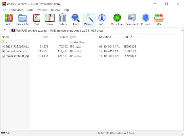 تحميل برنامج وينرار (WinRAR (32 bit) (64 bit للكمبيوتر عربي 2020