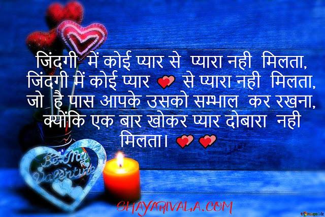 Love Shayari In Hindi And With Image