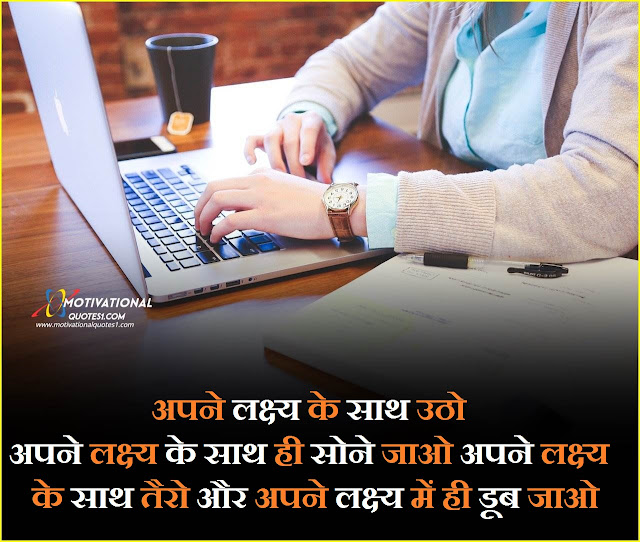 Study Motivation Status Hindi,motivational quotes for study room short case study on motivation with solution, bts motivation to study, motivational quotes for students before , motivational quotes for exam preparation, worker motivation,