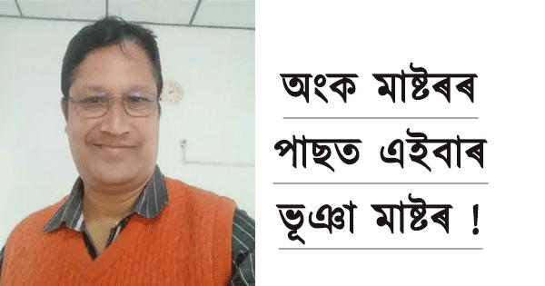 Tinsukia Assam Teacher Bhuyan Sir Whatsapp Message