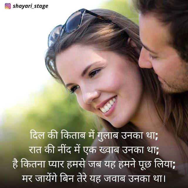 The Most Romantic Love Shayari in Hindi, True Love Shayari, Love Status