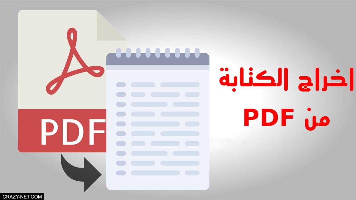 كيف استخراج الكتابة من ملف Pdf بطريقتين بدون برامج كريزي نت