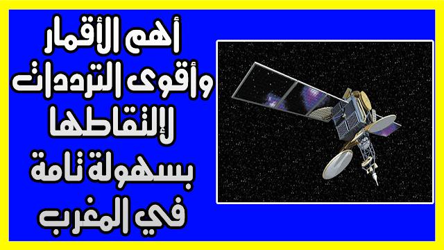 أهم الأقمار وأقوى الترددات لإلتقاطها بسهولة تامة في المغرب
