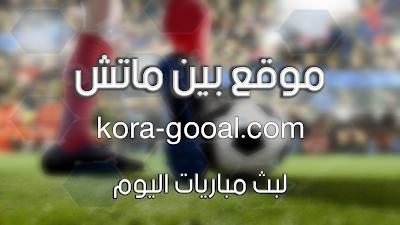 Bein Match : موقع النقل المباشر الأول عربيا