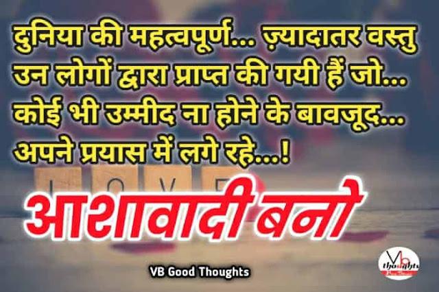 [ Best ] Hindi Suvichar - Good Thoughts In Hindi -  सुविचार - Suvichar With Images - hindi suvichar with images - suvichar photo - ashawadi bano - be positive
