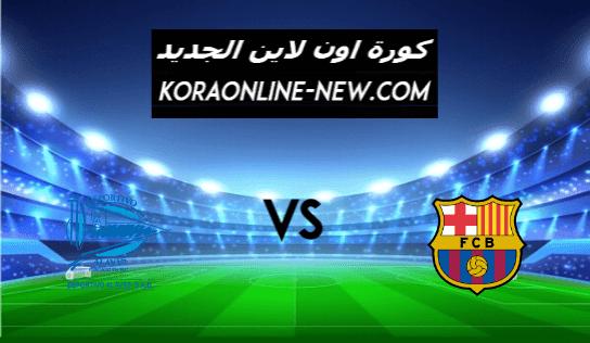 مشاهدة مباراة برشلونة وديبورتيفو ألافيس بث مباشر اليوم 13-2-2021 الدوري الإسباني