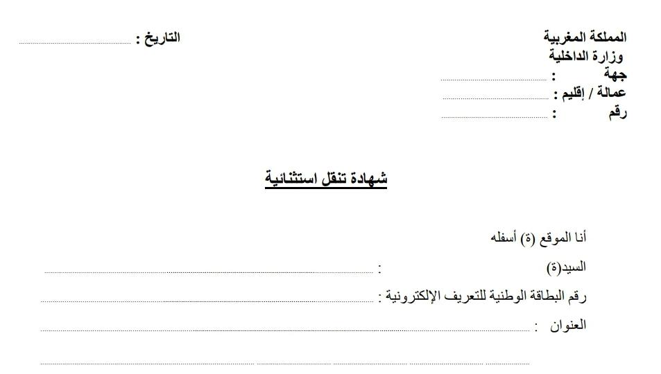 تحميل شهادة تنقل إستثنائيةpdf