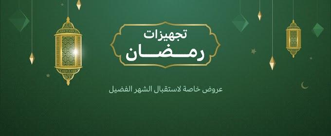 قسيمة تخفيض بقيمة 100 ريال سعودى على اجهزة المنزل والمطبخ مع سوق السعوديه
