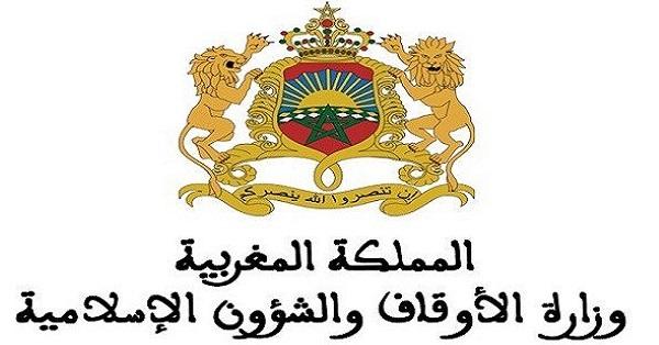 بلاغ لـوزارة الأوقاف والشؤون الإسلامية