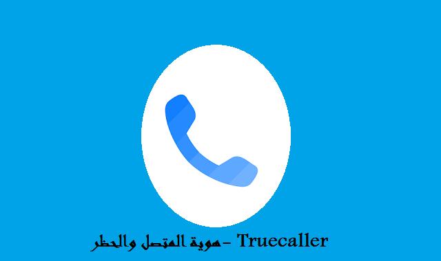 تحميل برنامج ترو كولر معرفة إسم المتصل وحظر المكالمات مجاناً - 2020 TrueCaller APK