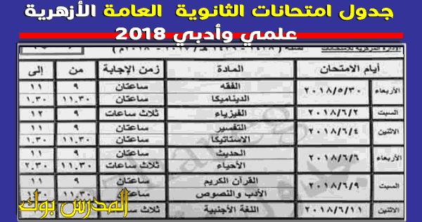 جدول امتحانات الشهادة الثانوية الأزهرية 2018 علمي وأدبي مع امتحانات الشفوي لجميع الطلاب المكفوفين والمبصرين