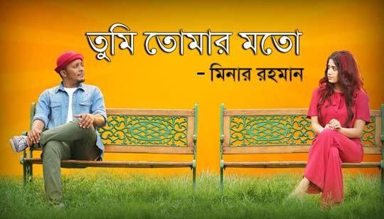 Tumi Tomar Moto by Minar Rahman Bangla Song