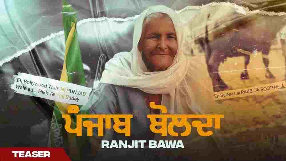 Punjab Bolda Lyrics - Ranjit Bawa
